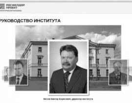 Разработка сайта для института ГипроТрансСигналСвязь